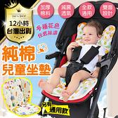 【免運!嬰兒車靠墊 嬰兒推車坐墊 純棉加倍透氣】安全座椅靠墊 寶寶坐墊 兒童靠墊