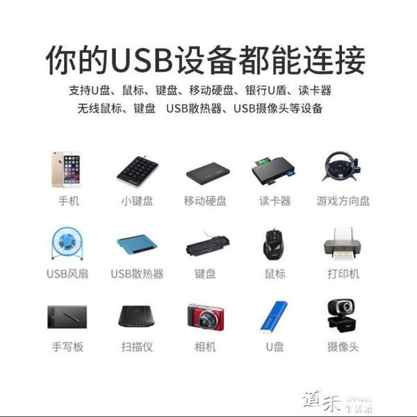 USB分線器一拖四3.0多用筆記本電腦多孔USP接口擴展器多頭usb接口 道禾生活館