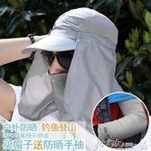 遮陽帽  遮陽帽夏季男士釣魚帽戶外騎車遮陽帽子遮臉防紫外線漁夫帽太陽帽 小宅女大購物