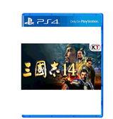 PS4 版 三國志14 繁體中文版 預購2020/1/28