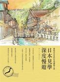 日本見學深度慢遊: 最貼近日本的在地體驗之旅