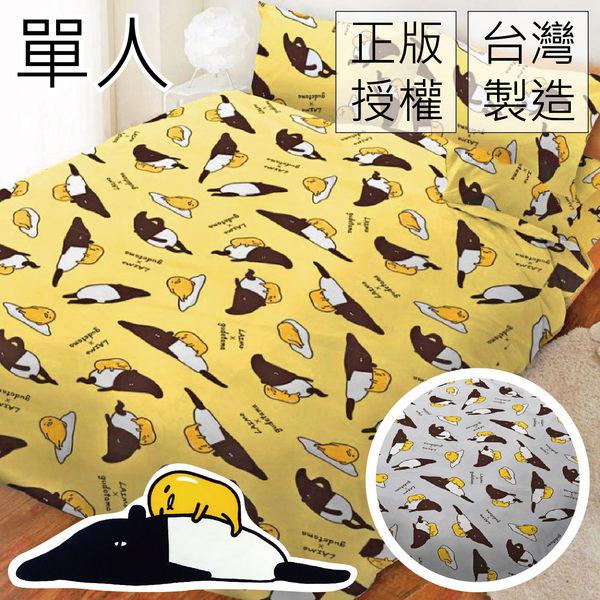 *華閣床墊寢具*蛋黃哥馬來貘 單人床包組【床包+枕套*1】 MIT