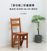 梯凳 梯子椅子兩用中式餐桌四步梯凳省空間  【全館免運】