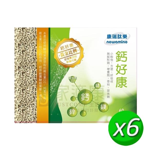 【康瑞肽樂】鈣好康 (3gx60包) x6盒 純素可,鈣鎂鋅錳D