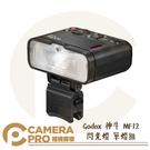 ◎相機專家◎ Godox 神牛 MF12 閃光燈 單燈套組 補光燈 機頂 微距 USB充電 商業拍攝 美食 牙醫 公司貨