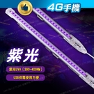 USB紫外光燈管 LED燈管 驗鈔燈 黑...