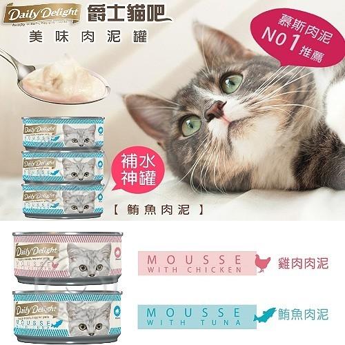 【🐱🐶培菓寵物48H出貨🐰🐹】爵士貓吧 《美味肉泥》 貓罐頭 80g 慕斯肉泥 嘉寶雞肉泥 可參考