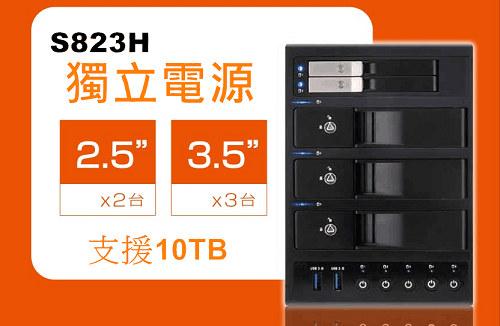 CyberSLIM S823H 2.5吋及3.5吋 5層硬碟外接盒  獨立開關 前置USB3.0