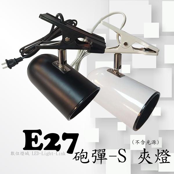 E27 砲彈-S 夾燈 - 空台,商空、展示居家、夜市必備燈款【數位燈城 LED-Light-Link】CK0569 光源另計