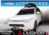 ∥MyRack∥WHISPBAR Mitsubishi Outlander (2013-) WHISPBAR 車頂架∥全世界最安靜的車頂架 行李架 橫桿∥