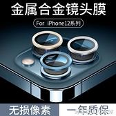 適用于蘋果12鏡頭膜iphone12promax攝像頭保護膜11鏡頭貼pro全包金屬12 創意家居