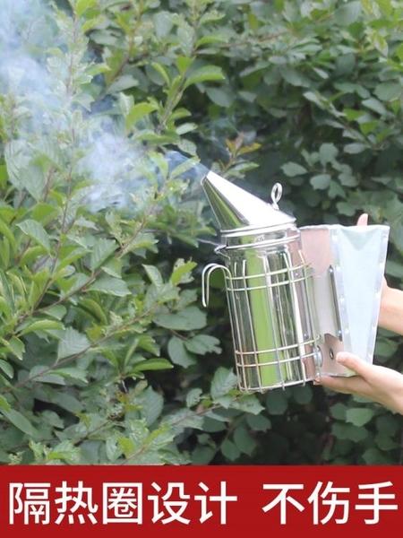 噴煙壺 加厚不銹鋼噴煙器養蜂工具蜜蜂熏煙器熏蜂驅蜂專用送54枚煙霧彈 米家