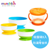 munchkin滿趣健-強力吸盤碗3入-精緻版+防漏零食杯(顏色隨機出貨)