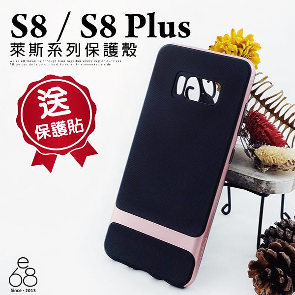 E68精品館 贈貼 ROCK 萊斯系列 三星 S8 G950 / S8 Plus G955 手機殼 防摔殼 保護殼 邊框 手機套 矽膠套