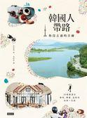 (二手書)韓國人帶路,你沒去過的首爾:30條最適合情侶、閨蜜、追星的四季一日旅