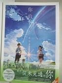 【書寶二手書T1/翻譯小說_CX6】你的名字_新海誠