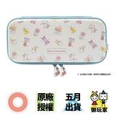 預購5月出貨 NS Switch 三麗鷗 Sanrio 主機硬殼包 HORI