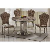 餐桌 SB-420-1 富貴4尺石面圓形餐桌 (不含椅子)【大眾家居舘】
