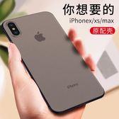 蘋果手機殼iPhone XS MAX/X/XS/XR磨砂軟殼【奇趣小屋】