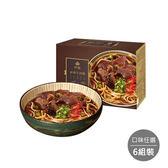 【珍苑】牛肉麵6組裝【須冷凍】可任選