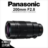 Panasonic LEICA DG 200mm F2.8 ASPH OIS 含DMW-TC14 公司貨★24期0利率★ 薪創數位