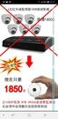 【買一送一環景360度監視器專案】使用北台灣防衛科技360度WIFI監視器拍到關鍵畫面可免費獲贈一台