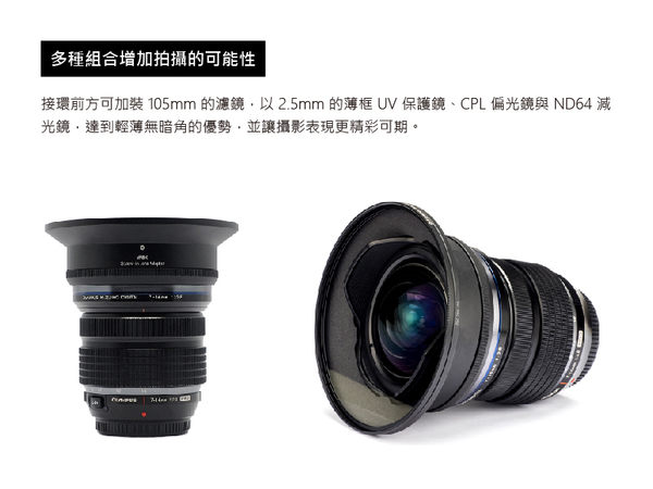 【STC】超廣角鏡頭鏡接環 for Olympus 7-14mm F2.8〈CPL+ND64 套組〉