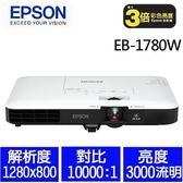 【商用】EPSON WXGA超薄液晶投影機EB-1780W【送陶瓷電暖器】