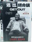 挖寶二手片-O04-027-正版DVD*電影【逃出絕命鎮】-喬丹皮爾執導