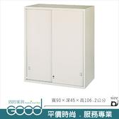 《固的家具GOOD》202-16-AO 鐵拉門上置式鋼製公文櫃