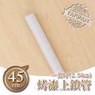 鎖管/鐵管/鐵架配件【配件類】45公分烤...