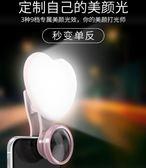 補光燈-直播補光燈網紅自拍廣角微距魚眼手機外置鏡頭通用單反照相拍照燈  提拉米蘇