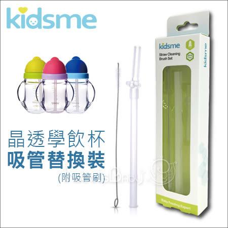 ✿蟲寶寶✿【英國kidsme】晶透學飲杯吸管替換裝(附吸管刷)