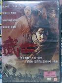 挖寶二手片-I10-015-正版DVD*華語【武士】-章子怡*安聖基