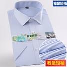 襯衫男短袖夏季薄款白底藍豎條紋商務正裝免燙職業裝工裝半袖襯衣 蘿莉小腳丫