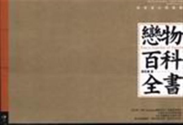 (二手書)戀物百科全書(舊版)