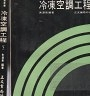 二手書R2YB68年4月再版《冷凍空調工程 上+下 共2本》朱源章 正文書局