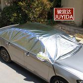 汽車防曬隔熱遮陽擋半罩車衣遮光遮陽傘前擋太陽擋風玻璃遮陽板簾