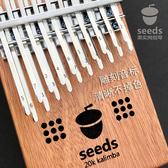 拇指琴 雙層20音全單板卡林巴手指琴初學入門樂器 - 雙十二交換禮物
