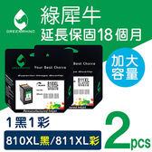 綠犀牛 for CANON 1黑1彩 PG-810XL + CL-811XL 高容量環保墨水匣/適用 CANON MP237/MP245/MP258/MX347/MX366