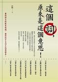(二手書)這個詞,原來是這個意思!:重返語文的歷史現場,讓你的中文功力迅速破表..