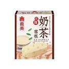 【免運冷凍宅配】義美珍珠奶茶雪糕(4支/盒)*6盒【合迷雅好物超級商城】