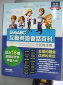 【書寶二手書T7/語言學習_XCB】LIVEABC互動英語會話百科-生活與休閒_LIVEABC互動英語教學集團編輯群