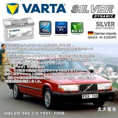✚久大電池❚ 德國進口 VARTA E38 74Ah 德國原廠電瓶 富豪 VOLVO 940 2.0 1991~1998