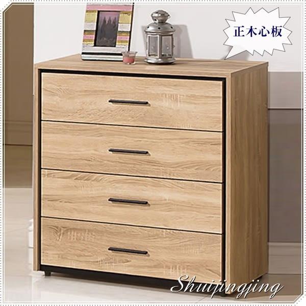 【水晶晶家具/傢俱首選】 ZX9333-7日杰2.6*2.8呎橡木紋正木心板四斗櫃