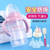 聖誕享好禮 嬰兒PP塑料奶瓶聚丙烯寶寶寬口帶手柄帶吸管喝水防摔防脹氣新生兒