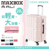 A.L.I 行李箱  MAXBOX 28吋 超輕量 大容量 拉鍊硬殼旅行箱 嫩粉紅 ALI-1701-62 得意時袋