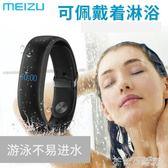 手環h1智慧手錶藍芽防水運動跑步計步器睡眠檢測ios通用  茱莉亞嚴選