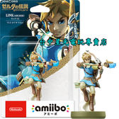 【NS/WiiU週邊】Swith Wii U 薩爾達傳說 荒野之息amiibo 拉弓林克 LINK弓箭版【台中星光電玩】