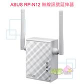 ASUS RP-N12 無線訊號延伸器 ◤特價 $599◢